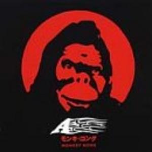 A Vs. Monkey Kong album cover