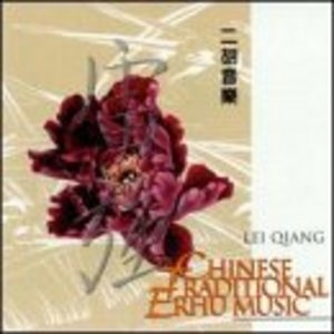 Chinese Traditional Erhu Music, Vol.1 album cover