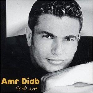 Best Of Amr Diab (EMI) album cover