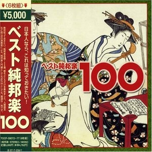 Japanese Traditional Music Best 100 album cover