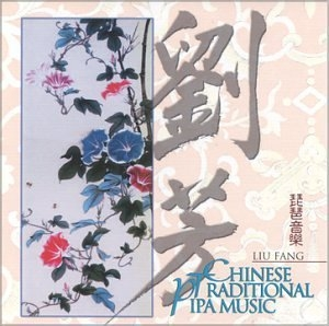 Chinese Traditional Pipa Music album cover
