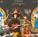 Carmina Burana album cover