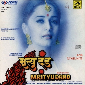 Mrityudand & Other Hits album cover
