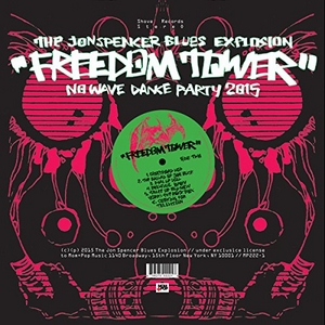 Freedom Tower: No Wave Dance Party 2015 album cover