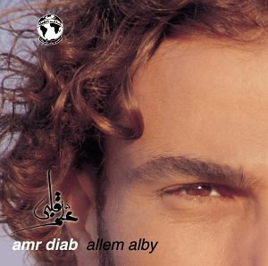 Allem Alby album cover