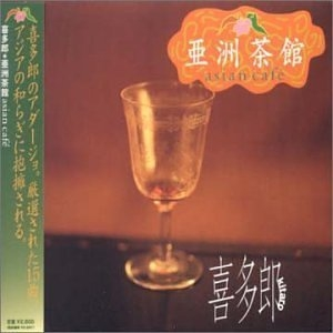 Asian Cafe (JAP) album cover
