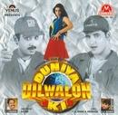 Duniya Dilwalon Ki album cover